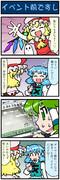がんばれ小傘さん 1250