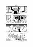 東方漫画9 「犠牲」