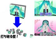 【MMD-OMF4】打ち破る壁!