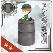 ドラム缶(制裁用)