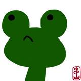 ぽゆわのフリーアイコン(かえる)