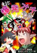 【例大祭11】東方爆発オチ合同・表紙