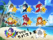 Free!ラバスト案
