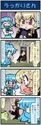 がんばれ小傘さん 1251