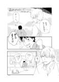 蟲師1p漫画
