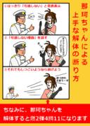 アイドル解体禁止ポスター