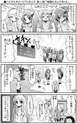 ハピネスチャージプリキュア! 第15話 「頑張れキュアぼっち」