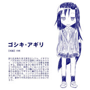 【登場人物名鑑】ゴシキ・アギリ