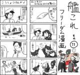 艦これフリーダム漫画 その11 「3DSと建造妖精さん」