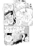 蟲師1p漫画3