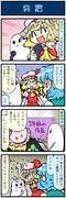 がんばれ小傘さん 1252