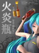 【モデル配布】火炎瓶