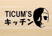 TICUM'Sキッチン