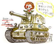 ももがー&三式中戦車