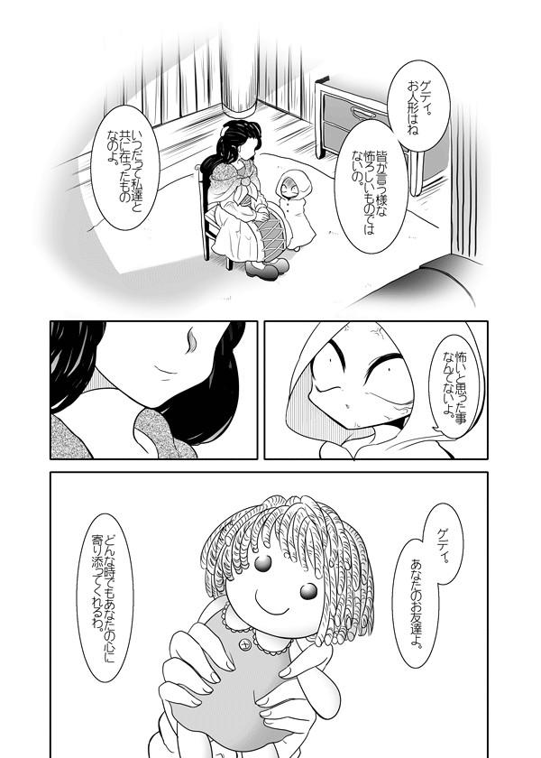 Dolly Darry 第4話【狼の出る村②...