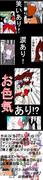 【例大祭11】JOJO-A-TO!HO! 【サンプル】