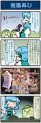 がんばれ小傘さん 1253