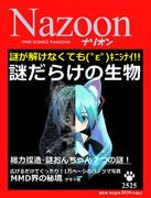 Nazoon