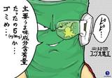 コンブ大魔王×ラディッツ