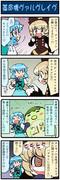 がんばれ小傘さん 1254