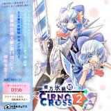 (例大祭11表紙!)東方氷精姉 チルノクロス2