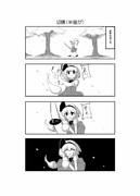 東方漫画10 「切腹(半霊が)」