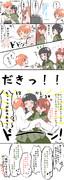 【艦これ】お姫様抱っこはかっこいい【漫画】