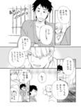 蟲師1p漫画5