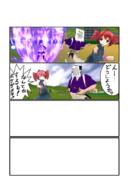 怒りのウタさん(2)
