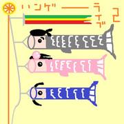 ハンゲライブ 5月の絵 こいのぼりメンバー