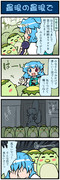 がんばれ小傘さん 1255
