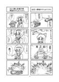 小五的戦車漫画