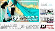 【第13回MMD杯】ロゴ配付セット