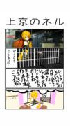 上京のネル
