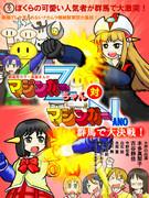 劇場版・マジンガーZちゃん対マジンガーNANO 群馬で大決戦!