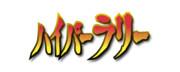 ハイパーラリー風ロゴ