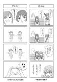 GO!GO!575の漫画