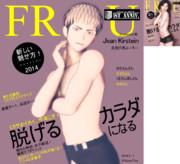 雑誌FRaU表紙にリヴァイ決定、ジャンの場合1/2【肌色注意!】
