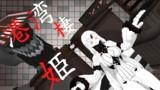 【再UP】港湾棲姫【改造モデル】
