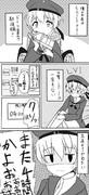 艦これ漫画1「ウチのレーべさん」