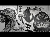 怪獣王ゴジラ二代目