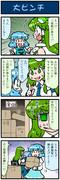 がんばれ小傘さん 1262