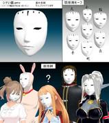 シドニアの艦長の仮面っぽいモノ【配布終了】