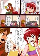誠司、暁に燃ゆ  (2)