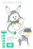 Yukine, The Bunny!