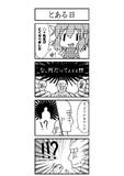 東方で漫画 1