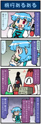 がんばれ小傘さん 1263