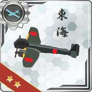 敵の潜水艦を発見!!