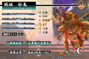 戦姫 桜鬼 【DODC9】 エントリー用
