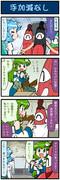 がんばれ小傘さん 1264